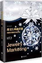 珠宝黄金新营销:利润倍增的实战兵法