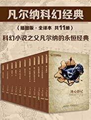 凡爾納科幻經典(插圖版?全譯本)(套裝共11冊)