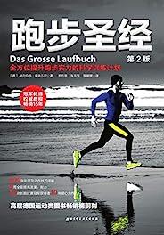跑步圣经: 针对速度的跑步训练计划,英国畅销不败,金牌教练传授毕生经验,让你跑得更快、更远、更持久