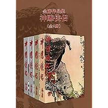 金庸作品集:神雕侠侣(修订版)(全4册)