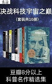 決戰科技宇宙之巔(豆瓣8分以上科普名作精選集,涵蓋基礎知識、科學思維、前沿更新!看得懂的完整宇宙,沒見過的先鋒科技)(套裝共10冊) (未讀·探索家)