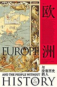 欧洲与没有历史的人(文化人类学、政治经济学、后殖民和全球化论述诸领域的集大成之作。) (汗青堂系列 12)