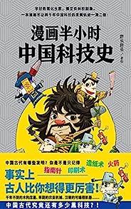 《漫画半小时中国科技史》(22个值得铭记的历史现场,近10个学科相互交融,看懂中国古代科技的发展脉络,培养你科学家一样的思考能力,让你看懂当下;看清未来)