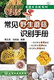 常见野生蘑菇识别手册 (亲近大自然)