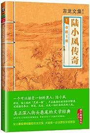 古龙文集·陆小凤传奇1:金鹏王朝(读客熊猫君出品。)