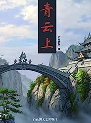 青云上 (网络超人气言情小说系列 198)