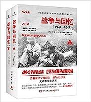 战争与回忆:全2册(战争文学榜首,权威媒体推荐!普利策文学奖获得者史诗级传世巨著!全景式展现二战真实进程的伟大作品!)