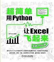 超简单 用Python让Excel飞起来(实战150例)(零基础学python,用python实现办公自动化,让excel化繁为简,减少重复工作)