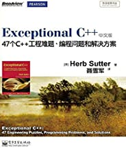 exceptional c++:47个c++工程难题、编程问题和解决方案