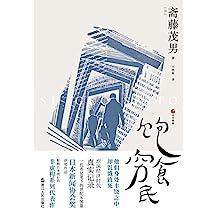 日本世相系列:饱食穷民(日本泡沫经济时代的真实记录,他们身处丰饶之中,却饥饿致死。樊登推荐。豆瓣最受关注作品。)