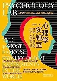 心理学实验室:世界上最著名的30个心理学实验
