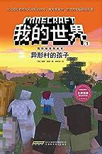 我的世界·冒险故事图画书·1异形村的孩子[《我的世界》(Minecraft)玩家不可错过的冒险故事漫画!共同冒险,一路成长!]