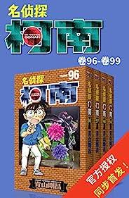 名侦探柯南(第13部:卷96~卷99) (ZUI新发行单行卷套装,Kindle电纸书抢先发售,同步日本,中国首发! 13)