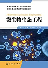 微生物生态工程