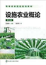 设施农业概论(第2版)