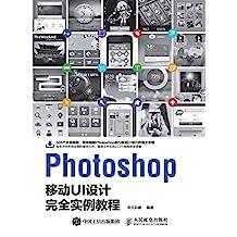 Photoshop移动UI设计完全实例教程
