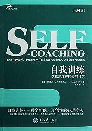 自我训练:改变焦虑和抑郁的习惯 (鹿鸣心理·心理自助系列 2)
