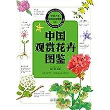中国观赏花卉图鉴 (中国之美自然生态图鉴)