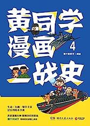 黄同学漫画二战史.4(超人气二战史漫画系列第四部!有趣,有梗,有干货,不用背也能学好的漫画历史!)