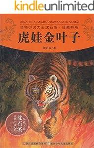虎娃金葉子 (動物小說大王沈石溪·品藏書系)