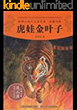 虎娃金叶子 (动物小说大王沈石溪·品藏书系 29)