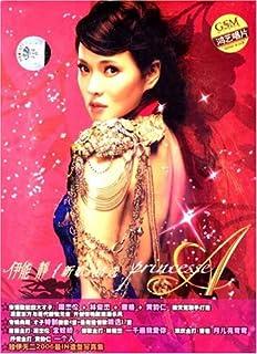 伊能静:princesse A新歌+精选(2CD)