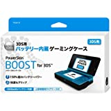 PowerSkin BOOST for 3DS (内置电池游戏保护壳)