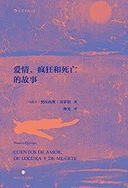 """爱情、疯狂和死亡的故事(""""拉丁美洲短篇小说之王""""基罗加以现实主义与现代主义相结合讲述命运的无常与自然的残酷。)"""