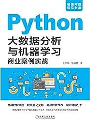Python大数据分析与机器学习商业案例实战(本书以功能强大且较易上手的Python语言为编程环境,全面讲解了大数据分析与机器学习技术的商业应用实战。)