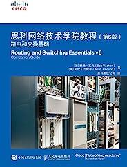 思科网络技术学院教程(第6版):路由和交换基础(异步图书)