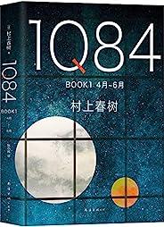 1Q84 BOOK 1(村上春树创作40年高峰之作,与《挪威的森林》并重的村上文学经典,一部跨越时空的绝爱之书,命运之书。) (村上春树作品精选 14)
