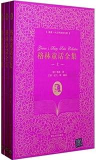 格林童话全集(插图•中文导读英文版)(套装共3册) (English Edition)