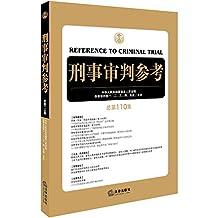刑事审判参考(总第110集)