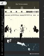 掘墓人:魏玛共和国的最后一个冬天【比《纸牌屋》更扣人心弦的真 实权谋故事,还原 1932~1933 年 威廉大街的政治地震】(索恩系列)