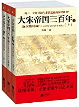 大宋帝国三百年:赵匡胤时间(套装共3册)