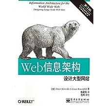 Web信息架构:设计大型网站(第3版)