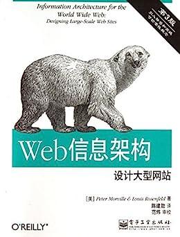 """Web信息架构:设计大型网站(第3版)"",作者:[莫维尔 (Peter Morville), 路易斯·罗森菲尔德 (Louis Rosenfeld), 陈建勋]"