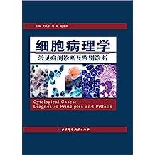 细胞病理学常见病例诊断及鉴别诊断