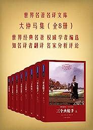 大仲马集(世界名著名译文库 共八册)