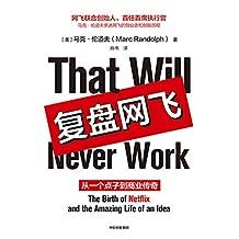 """复盘网飞(网飞联合创始人、首任首席执行官马克·伦道夫亲述网飞的创业史和创新历程!这本书是一个""""很好读""""的故事,小企业如何击败巨头,实现技术与组织的颠覆式创新。网飞帝国远比它的剧集精彩得多)"""
