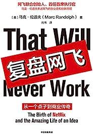"""復盤網飛(網飛聯合創始人、首任首席執行官馬克·倫道夫親述網飛的創業史和創新歷程!這本書是一個""""很好讀""""的故事,小企業如何擊敗巨頭,實現技術與組織的顛覆式創新。網飛帝國遠比它的劇集精彩得多)"""