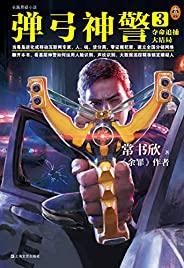 弹弓神警3:夺命追捕大结局(《余罪》作者常书欣2020最新力作。一代神警从基层破土而出的传奇成长史)