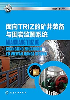 """""""面向TRIZ的矿井装备与围岩监测系统"""",作者:[张晓君]"""
