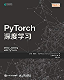 PyTorch深度学习(异步图书)