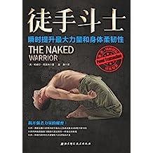 徒手斗士: 瞬时提升最大力量和身体柔韧性