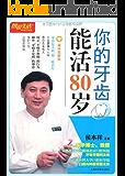图说生活(畅销升级版):你的牙齿能活80岁(趣味图解版)