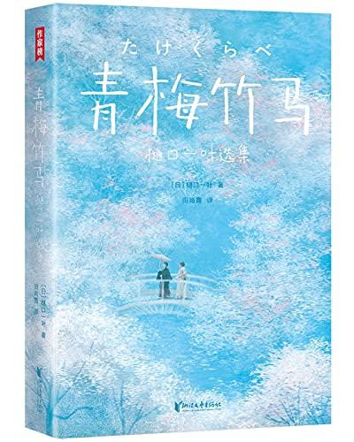 青梅竹马·樋口一叶选集(作家榜经典文库)