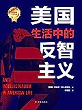 """美国生活中的反智主义( 普利策奖获奖作品,一切关于""""反智主义""""现象的讨论和研究的思想源头,解析反智主义思想根源及演进的奠…"""