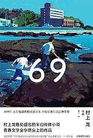 69【上海译文出品!村上龙最负盛名的半自传体小说!在日本累计销量超过100万册,成长必读经典之作!】 (村上龙作品集)