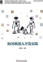 ROS机器人开发实践 (机器人设计与制作系列)
